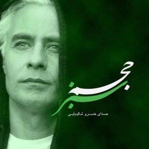 Khosro Shakibaei Hajme Sabz