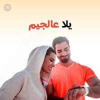 Arabic Gym Essentials