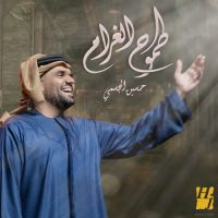 Hussain Al Jassmi Tmooh Algharam