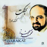 Mohammad Esfahani Barakat