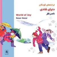 Naser Nazar World of Joy