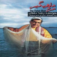 Reza Dehghan The Fisher Man