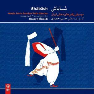 Hoseyn Hamidi Shabash (Music from Iranian Folk Dances)