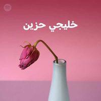 Khaleeji Sad Melodies