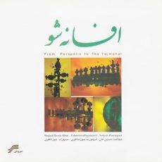 Afsaneh Sho (From Perspolis to the Tajmahal)