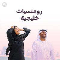 Khaleeji Romance (Palaylist)