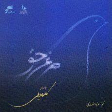 Kaveh Deylami, Mazda Ansari - Morgh-E-Hagh