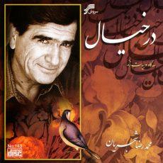 Mohammadreza Shajarian Dar Khiyal
