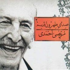Morteza Ahmadi The Sound of Tehran, Vol. 2