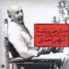 Morteza Ahmadi The Sound of Tehran, Vol. 4