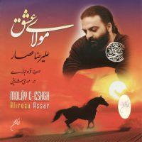 Alireza Assar Molay-e-Eshgh