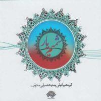 Mehrab Choir Ensemble Shamim-e Yar -Vol.1