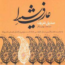 Seddigh Tarif Aref-E Sheyda