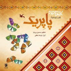 Farhad Lotfi Paperik