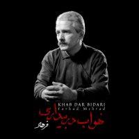Farhad Mehrad Khab Dar Bidari