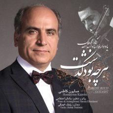 Homayoun Kazemi Harche Boud Gozasht