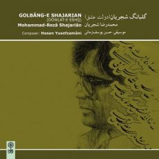 Mohammad-Reza Shajarian Golbang–e Shajarian (Dowlat–e Eshq)