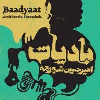 Amirhosein Shoorcheh Baadyaat