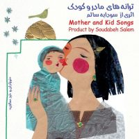 Soudabeh Salem Mother and Kid Songs