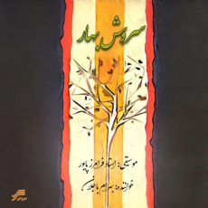 Faramarz Payvar Bahram Bajelan Soroushe Bahar