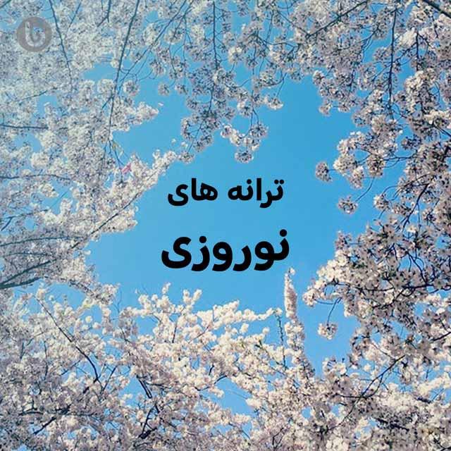 Nowruz Songs Playlist