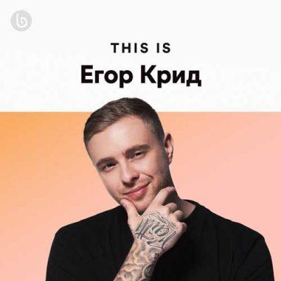 This Is Egor Kreed