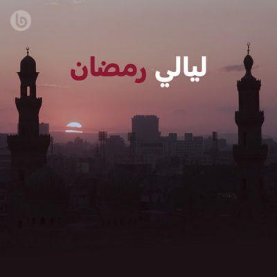 Layali Ramadan