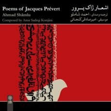 Ahmad Shamlu Poems of Jacques Prévert