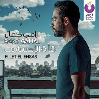 Ramy Gamal Ellet El Ehsas
