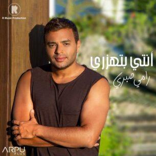 Ramy Sabry Enty Bethazary