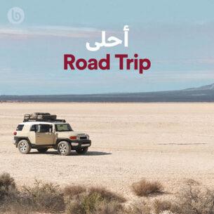 Road Trip 'ahlaa