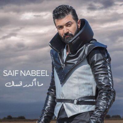 Saif Nabeel Ma Agdar Ansak
