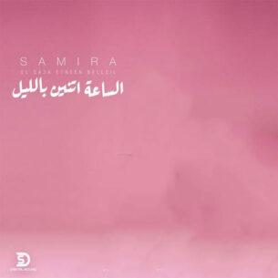 Samira Said El Sa3a Etneen Belleil
