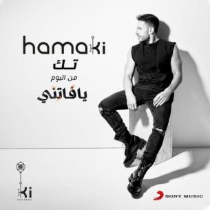 Mohamed Hamaki Tak
