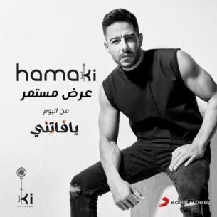 Mohamed Hamaki Ard Mostamer