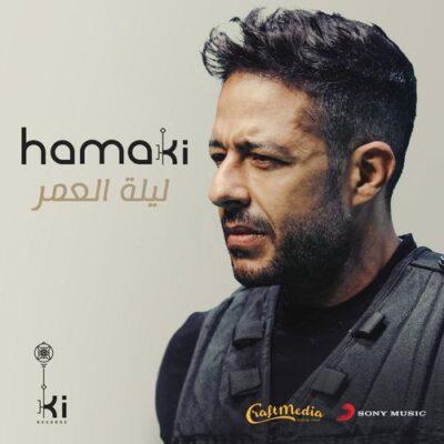 Mohamed Hamaki Leilet El Omr